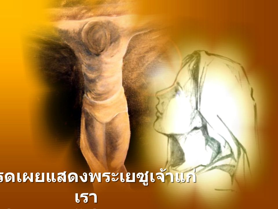 โปรดเผยแสดงพระเยซูเจ้าแก่ เรา โปรดนำเราไปหาพระองค์