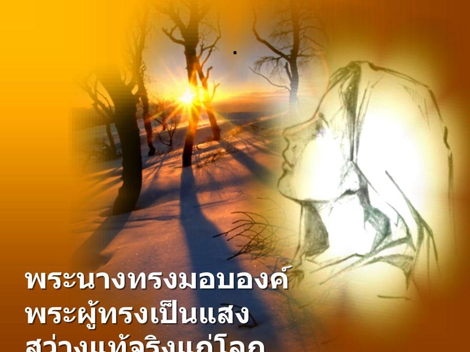 พระนางทรงมอบองค์ พระผู้ทรงเป็นแสง สว่างแท้จริงแก่โลก.