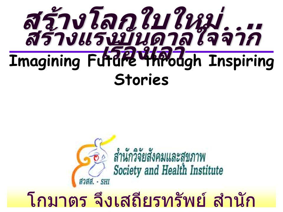 โกมาตร จึงเสถียรทรัพย์ สำนัก นโยบายและยุทธศาสตร์ สร้างโลกใบใหม่.... สร้างแรงบันดาลใจจาก เรื่องเล่า Imagining Future through Inspiring Stories
