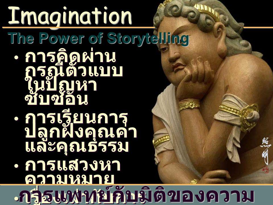 Imagination • การคิดผ่าน กรณีตัวแบบ ในปัญหา ซับซ้อน • การเรียนการ ปลูกฝังคุณค่า และคุณธรรม • การแสวงหา ความหมาย • เรื่องเล่ากับการ เยียวยา • การเรียนร