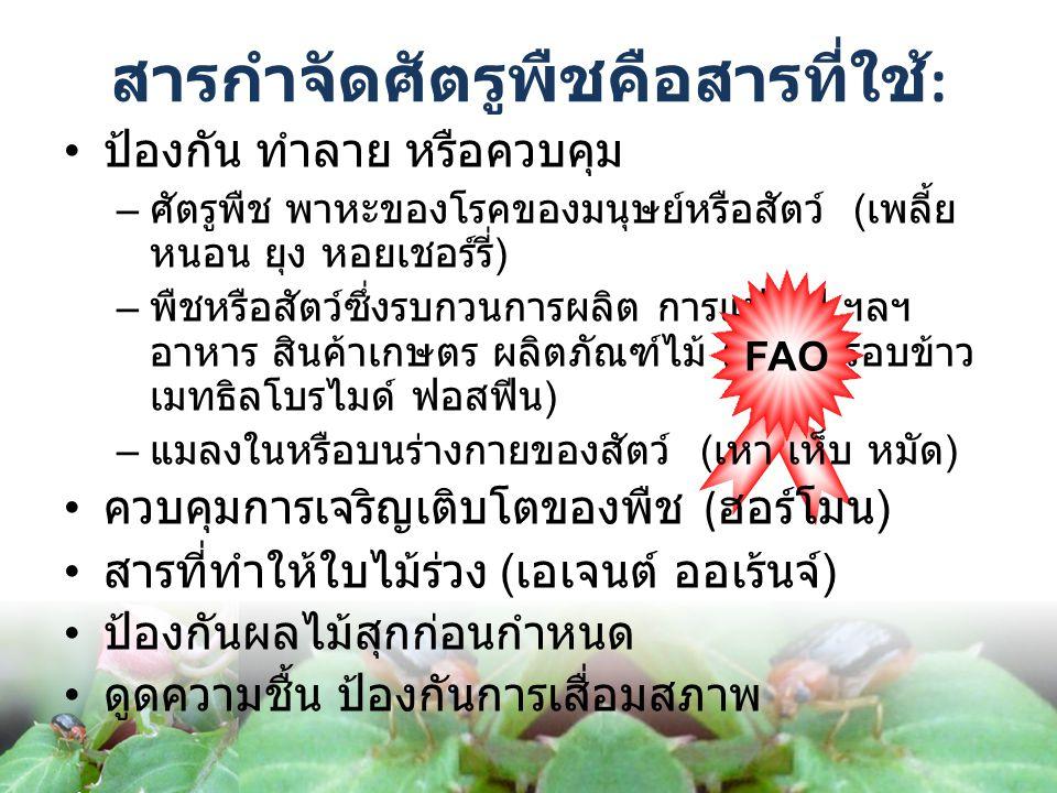• ป้องกัน ทำลาย หรือควบคุม – ศัตรูพืช พาหะของโรคของมนุษย์หรือสัตว์ ( เพลี้ย หนอน ยุง หอยเชอร์รี่ ) – พืชหรือสัตว์ซึ่งรบกวนการผลิต การแปรรูป ฯลฯ อาหาร สินค้าเกษตร ผลิตภัณฑ์ไม้ ( เช่นสารอบข้าว เมทธิลโบรไมด์ ฟอสฟีน ) – แมลงในหรือบนร่างกายของสัตว์ ( เหา เห็บ หมัด ) • ควบคุมการเจริญเติบโตของพืช ( ฮอร์โมน ) • สารที่ทำให้ใบไม้ร่วง ( เอเจนต์ ออเร้นจ์ ) • ป้องกันผลไม้สุกก่อนกำหนด • ดูดความชื้น ป้องกันการเสื่อมสภาพ ย่อจาก International Code of Conduct on the Distribution and Use of Pesticides.