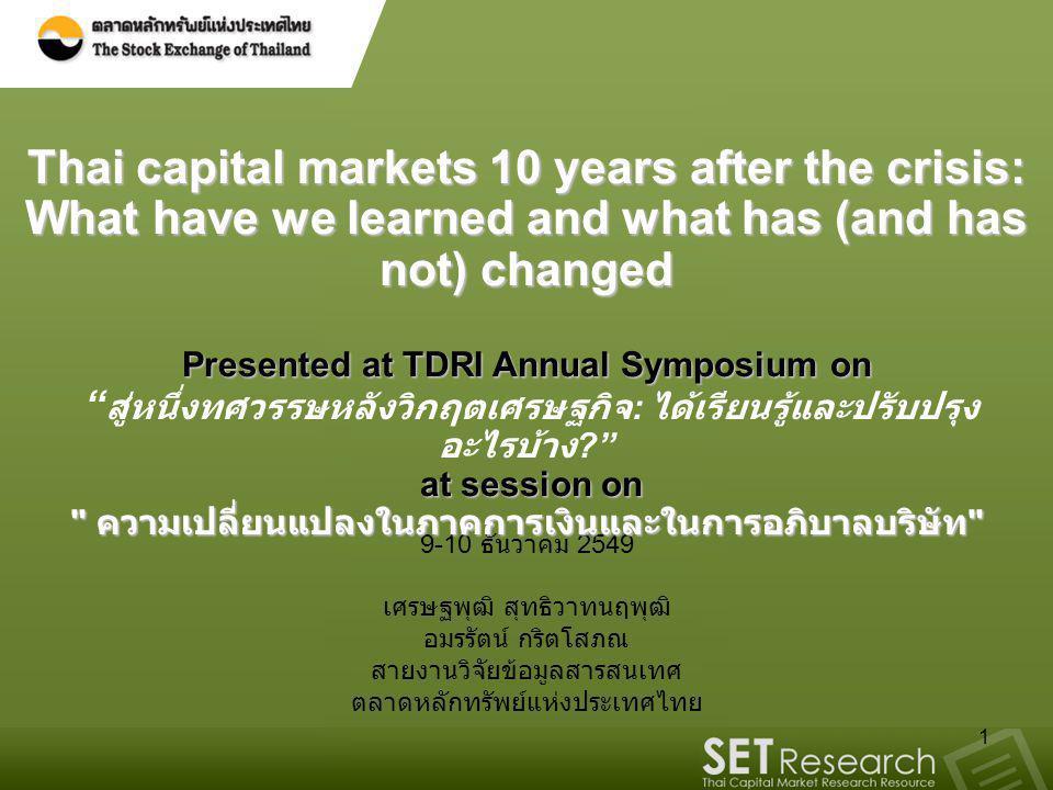 1 9-10 ธันวาคม 2549 เศรษฐพุฒิ สุทธิวาทนฤพุฒิ อมรรัตน์ กริตโสภณ สายงานวิจัยข้อมูลสารสนเทศ ตลาดหลักทรัพย์แห่งประเทศไทย Thai capital markets 10 years aft