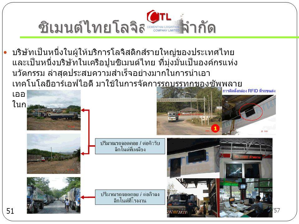 05/07/57 บริษัทเวสเทิร์น ดิจิตอล ( ประเทศไทย ) จำกัด  ตามที่ทางกรมศุลกากรได้มีนโยบายในการนำ RFID E-Seal ไปใช้ในเขต Free Zone โดยให้ตู้คอนเทนเนอร์ทุกตู้ติด Electronic Seal (E-Seal) ทั้งหมด และให้มี การใช้ EDI (Electronic Data Interchange) เพื่อรับส่งข้อมูลสำหรับการนำเข้า และส่งออก ให้แล้วเสร็จในปี 2008 เพื่อให้กรมศุลกากรสามารถตรวจสอบสินค้าที่ อยู่ในตู้คอนเทนเนอร์ได้อย่างสะดวก และรวดเร็ว 50