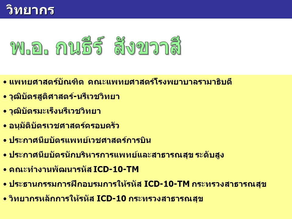ICD ย่อมาจากอะไร ICD ย่อมาจากอะไร International Statistical Classification of Diseases and related Health Problems บัญชีจำแนกโรคระหว่างประเทศ