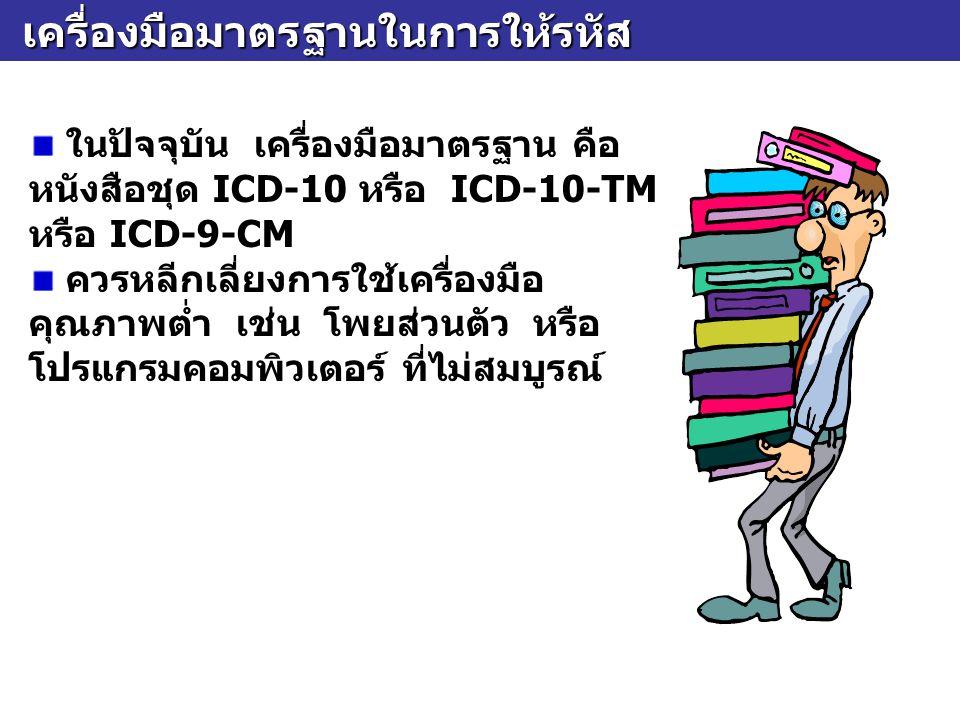 เครื่องมือมาตรฐานในการให้รหัส เครื่องมือมาตรฐานในการให้รหัส ในปัจจุบัน เครื่องมือมาตรฐาน คือ หนังสือชุด ICD-10 หรือ ICD-10-TM หรือ ICD-9-CM ควรหลีกเลี