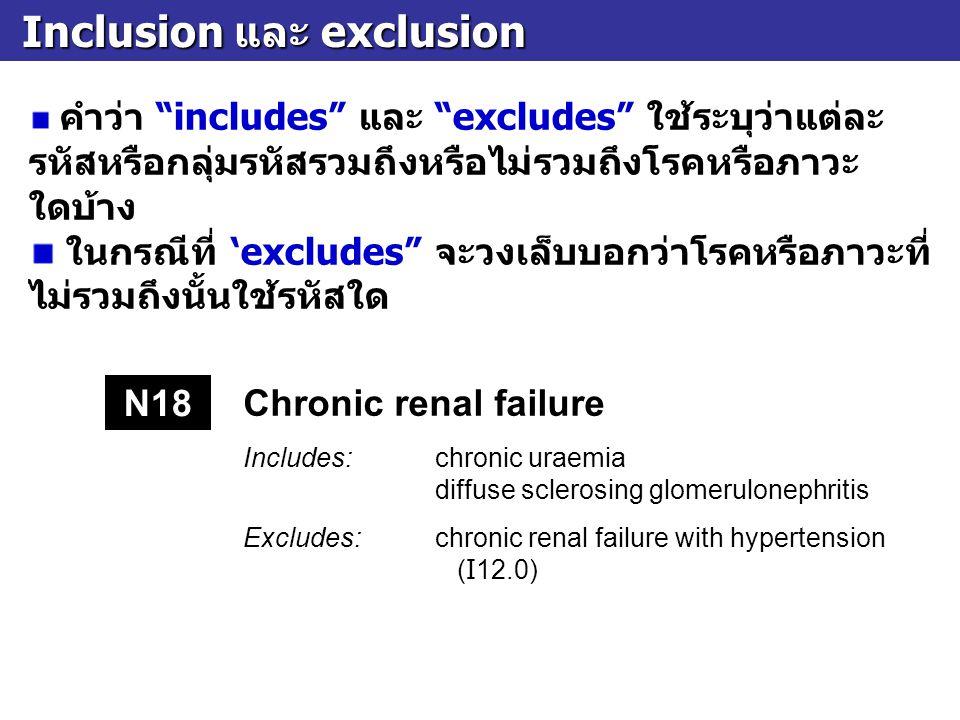 """Inclusion และ exclusion Inclusion และ exclusion คำว่า """"includes"""" และ """"excludes"""" ใช้ระบุว่าแต่ละ รหัสหรือกลุ่มรหัสรวมถึงหรือไม่รวมถึงโรคหรือภาวะ ใดบ้าง"""