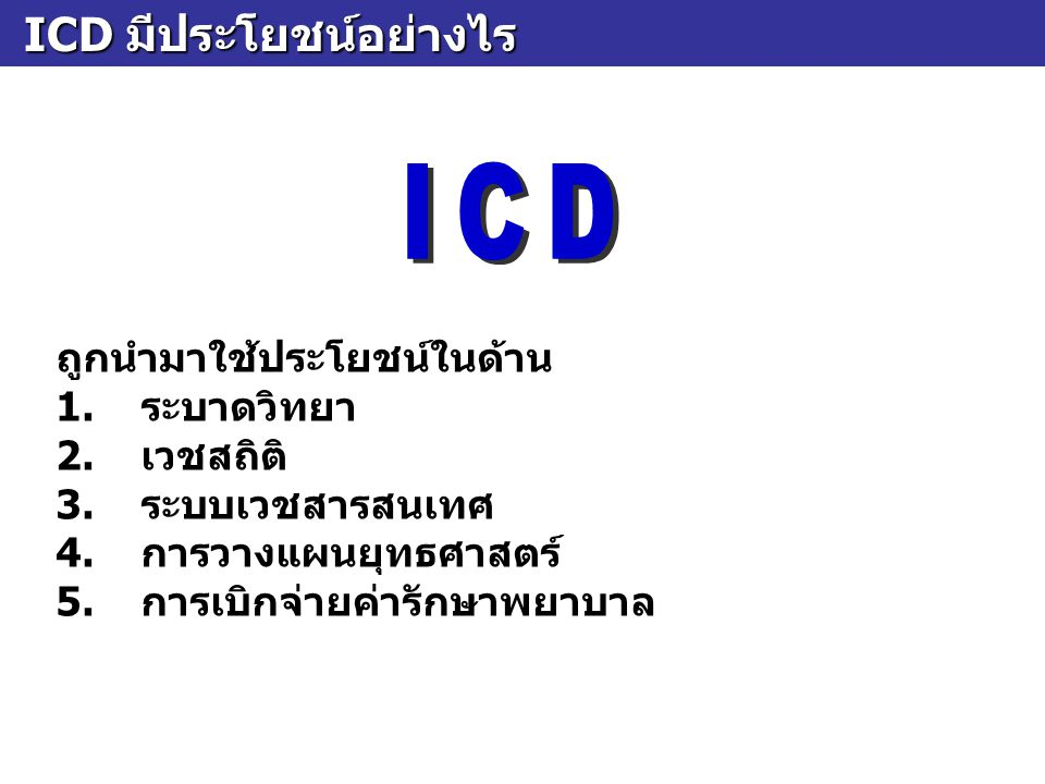 ICD ฉบับที่เกี่ยวข้อง ICD ฉบับที่เกี่ยวข้อง ICD-10 10 th Revision of ICD ICD-10-TM Thai modification of ICD-10