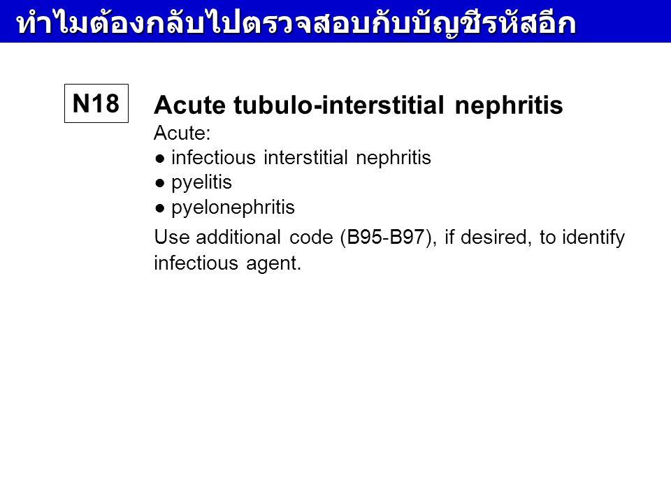 Acute tubulo-interstitial nephritis Acute: ● infectious interstitial nephritis ● pyelitis ● pyelonephritis Use additional code (B95-B97), if desired,