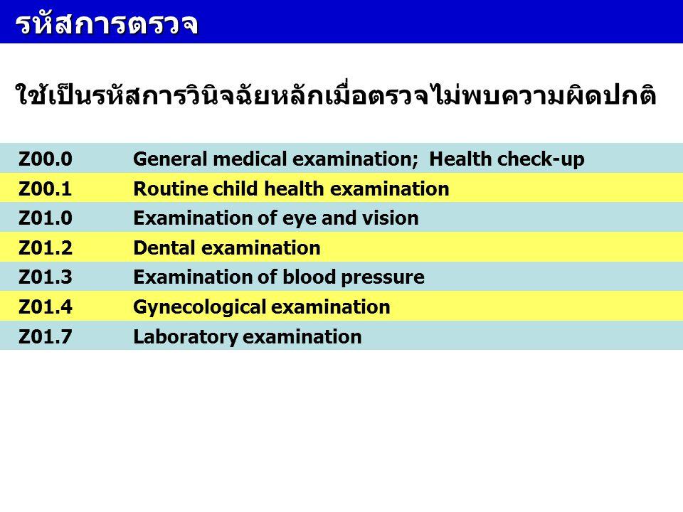 รหัสการตรวจ รหัสการตรวจ Z00.0General medical examination; Health check-up Z00.1Routine child health examination Z01.0Examination of eye and vision Z01