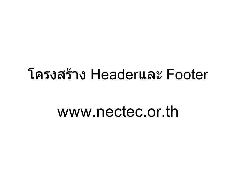 ข้อความสงวนลิขสิทธิ์ (Copy right) ( ต่อ ) • ข้อความสงวนลิขสิทธ์การนำข้อมูลไปใช้ ตัวอย่างข้อความสงวนลิขสิทธิภาษาอังกฤษ Copy right National Electronics and Computer Technology Center 112 Phahon Yothin Rd., Klong 1, Klong Luang, Pathumthani 12120,Thailand Tel.025646900 # 2346-2355