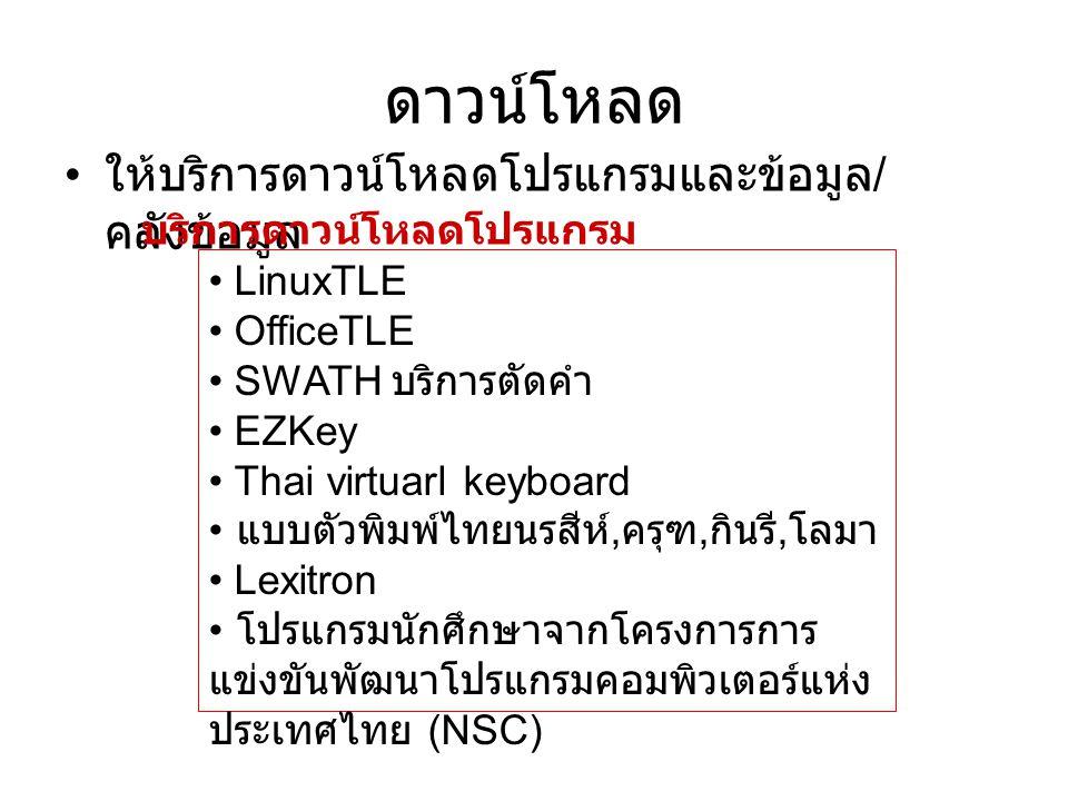ดาวน์โหลด • ให้บริการดาวน์โหลดโปรแกรมและข้อมูล / คลังข้อมูล • LinuxTLE • OfficeTLE • SWATH บริการตัดคำ • EZKey • Thai virtuarl keyboard • แบบตัวพิมพ์ไ
