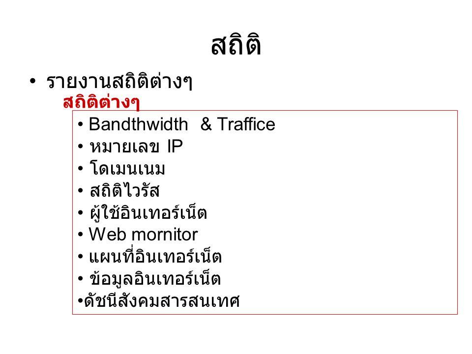 สถิติ • รายงานสถิติต่างๆ • Bandthwidth & Traffice • หมายเลข IP • โดเมนเนม • สถิติไวรัส • ผู้ใช้อินเทอร์เน็ต • Web mornitor • แผนที่อินเทอร์เน็ต • ข้อม