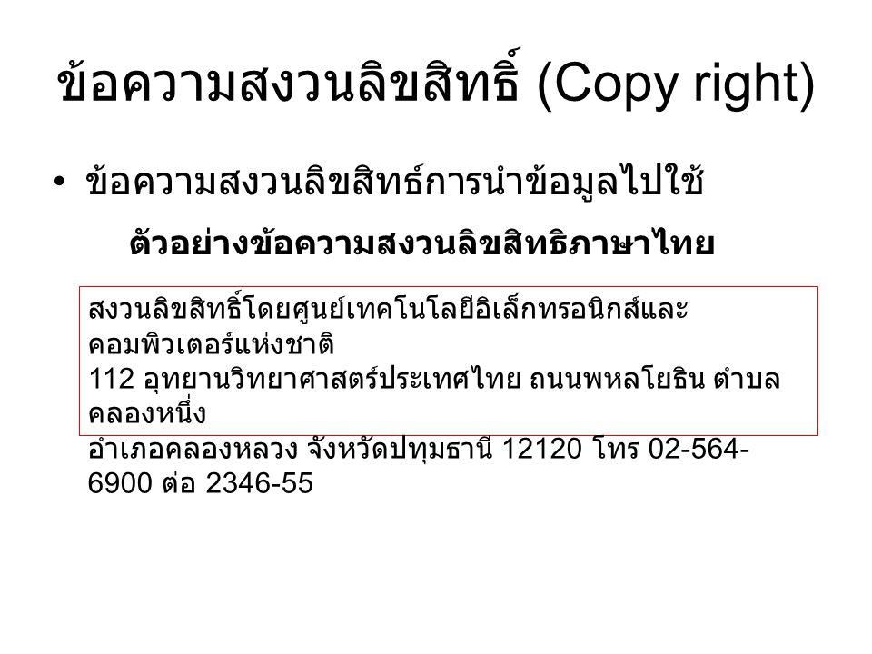 ข้อความสงวนลิขสิทธิ์ (Copy right) • ข้อความสงวนลิขสิทธ์การนำข้อมูลไปใช้ ตัวอย่างข้อความสงวนลิขสิทธิภาษาไทย สงวนลิขสิทธิ์โดยศูนย์เทคโนโลยีอิเล็กทรอนิกส