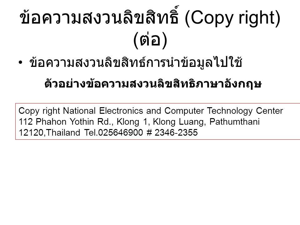 ข้อความสงวนลิขสิทธิ์ (Copy right) ( ต่อ ) • ข้อความสงวนลิขสิทธ์การนำข้อมูลไปใช้ ตัวอย่างข้อความสงวนลิขสิทธิภาษาอังกฤษ Copy right National Electronics