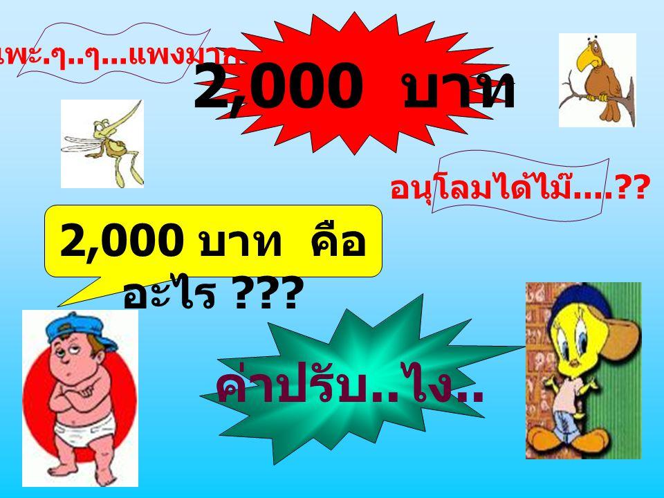 2,000 บาท อนุโลมได้ไม๊....?? 2,000 บาท คือ อะไร ??? ค่าปรับ.. ไง.. แพะ. ๆ.. ๆ... แพงมาก
