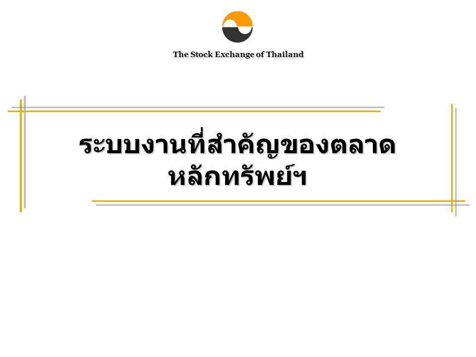 The Stock Exchange of Thailand ระบบงานที่สำคัญของตลาด หลักทรัพย์ฯ