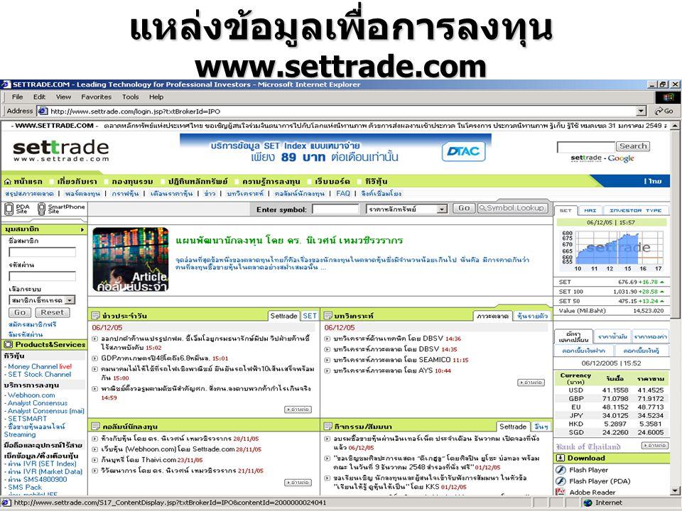 แหล่งข้อมูลเพื่อการลงทุน www.settrade.com