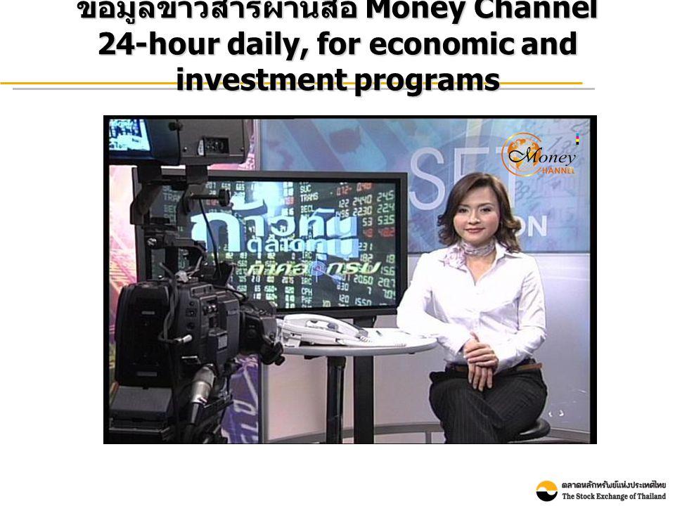 ข้อมูลข่าวสารผ่านสื่อ Money Channel 24-hour daily, for economic and investment programs