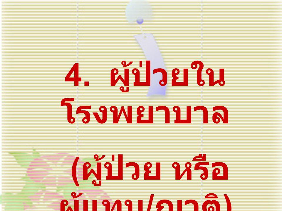 4. ผู้ป่วยใน โรงพยาบาล ( ผู้ป่วย หรือ ผู้แทน / ญาติ )