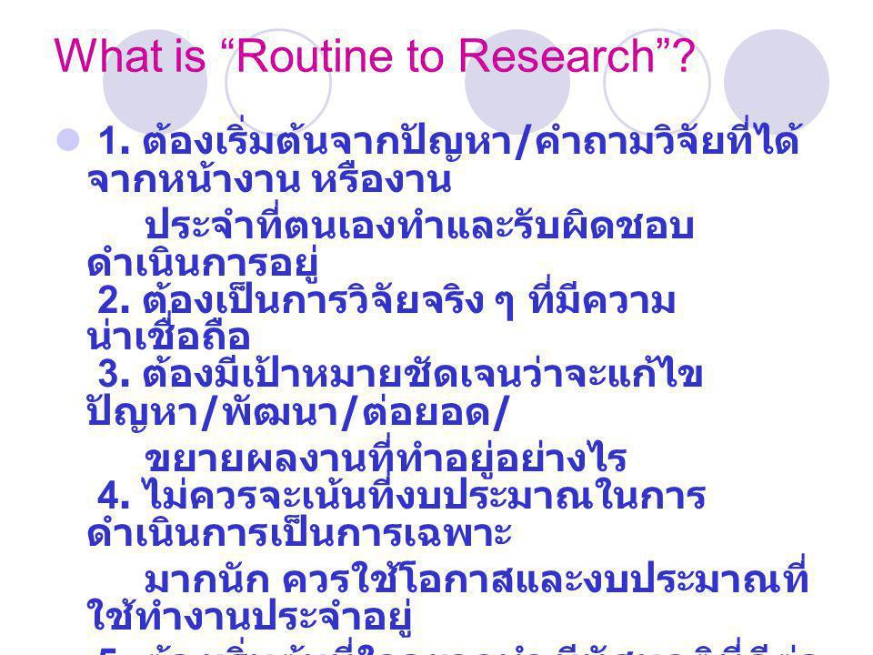  1. ต้องเริ่มต้นจากปัญหา / คำถามวิจัยที่ได้ จากหน้างาน หรืองาน ประจำที่ตนเองทำและรับผิดชอบ ดำเนินการอยู่ 2. ต้องเป็นการวิจัยจริง ๆ ที่มีความ น่าเชื่อ