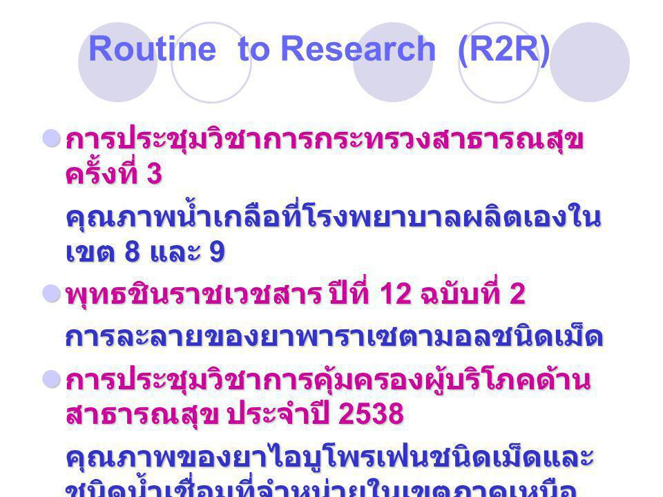 Routine to Research (R2R)  การประชุมวิชาการกระทรวงสาธารณสุข ครั้งที่ 3 คุณภาพน้ำเกลือที่โรงพยาบาลผลิตเองใน เขต 8 และ 9 คุณภาพน้ำเกลือที่โรงพยาบาลผลิต