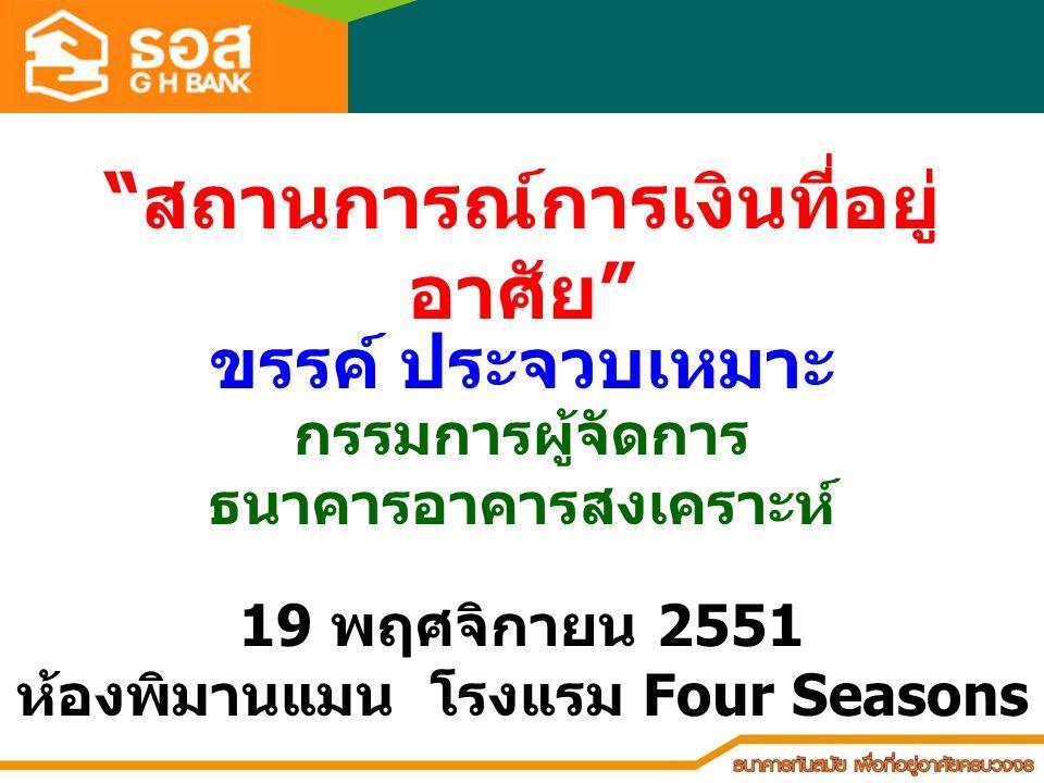 • ผลกระทบต่อเศรษฐกิจไทย • สถานการณ์การเงินที่อยู่อาศัยไทย วิกฤติ การเงินโลก