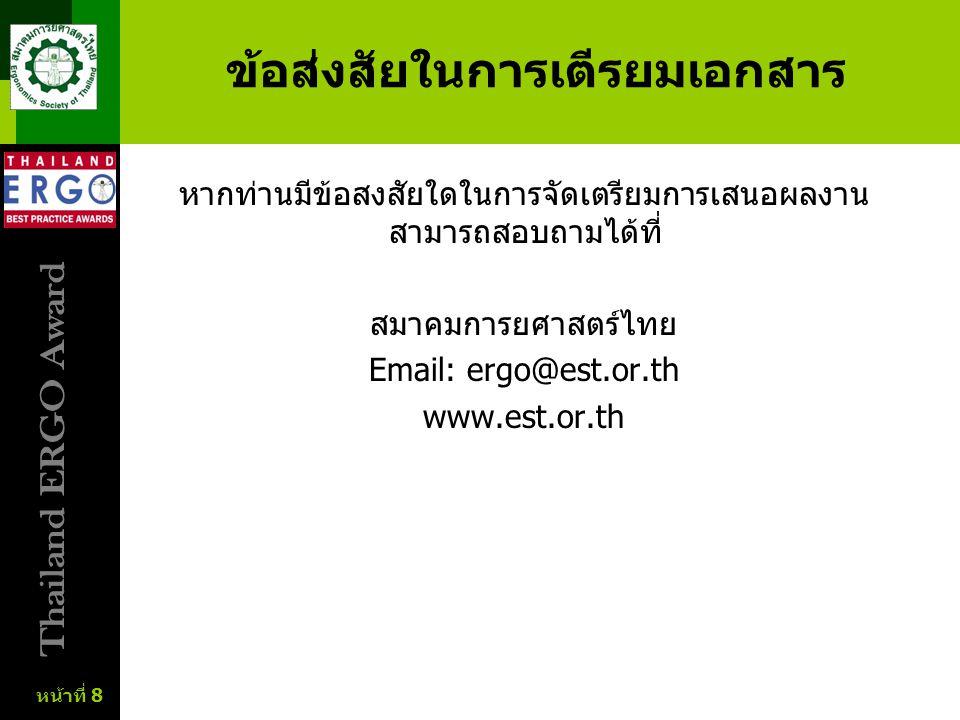 หน้าที่ 8 ข้อส่งสัยในการเตีรยมเอกสาร หากท่านมีข้อสงสัยใดในการจัดเตรียมการเสนอผลงาน สามารถสอบถามได้ที่ สมาคมการยศาสตร์ไทย Email: ergo@est.or.th www.est