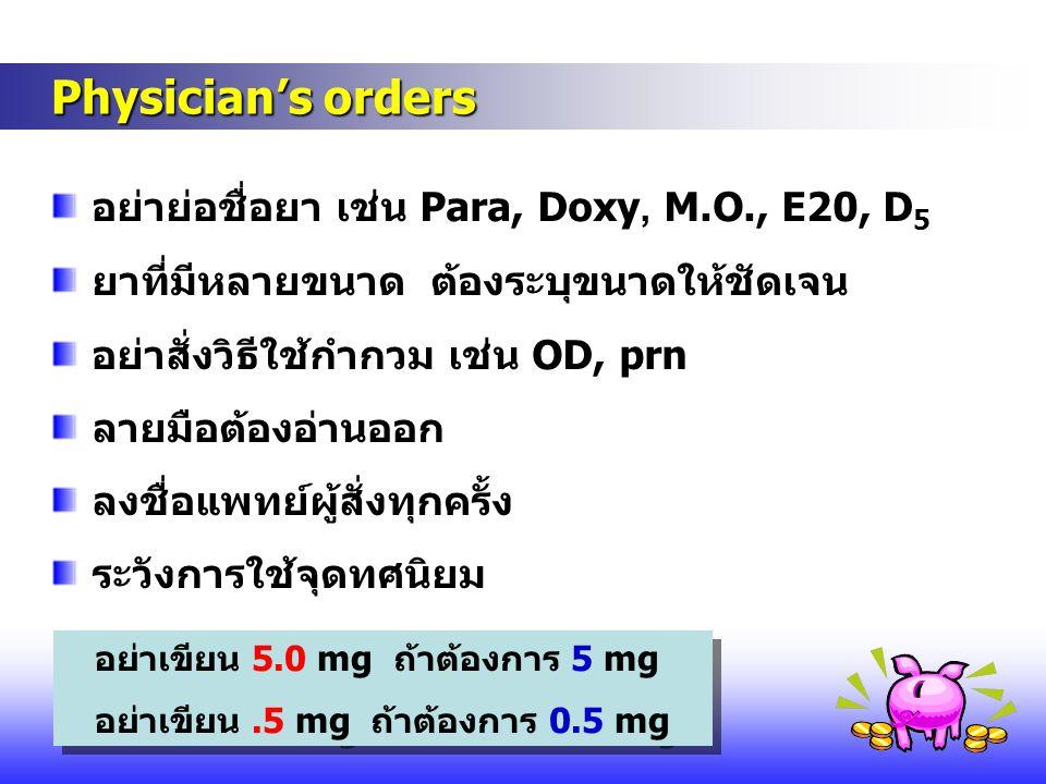 Physician's orders Physician's orders อย่าย่อชื่อยา เช่น Para, Doxy, M.O., E20, D 5 ยาที่มีหลายขนาด ต้องระบุขนาดให้ชัดเจน อย่าสั่งวิธีใช้กำกวม เช่น OD