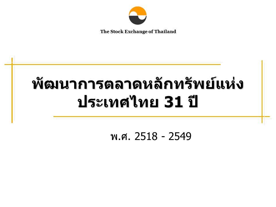 The Stock Exchange of Thailand พัฒนาการตลาดหลักทรัพย์แห่ง ประเทศไทย 31 ปี พ. ศ. 2518 - 2549