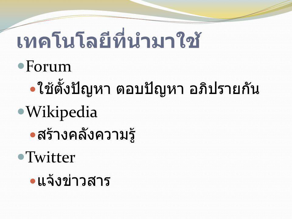 เทคโนโลยีที่นำมาใช้  Forum  ใช้ตั้งปัญหา ตอบปัญหา อภิปรายกัน  Wikipedia  สร้างคลังความรู้  Twitter  แจ้งข่าวสาร