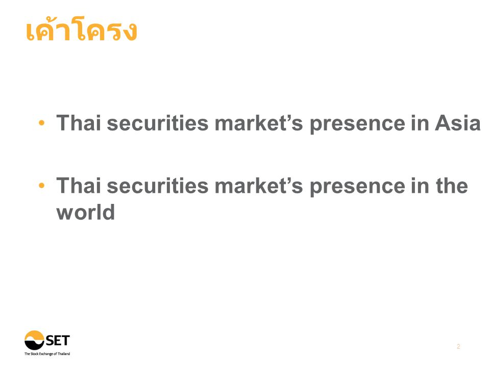 เค้าโครง 2 •Thai securities market's presence in Asia •Thai securities market's presence in the world