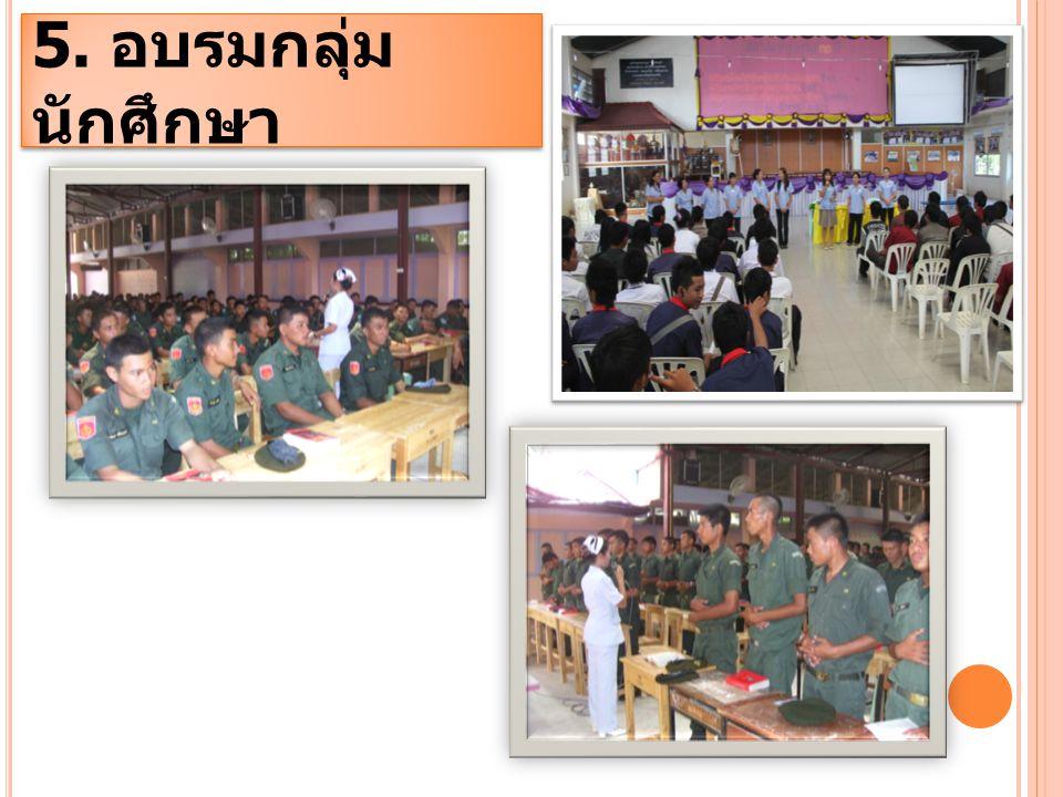 5. อบรมกลุ่ม นักศึกษา