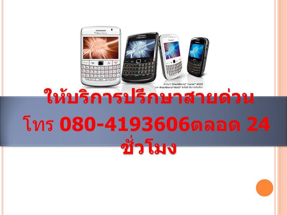 ให้บริการปรึกษาสายด่วน โทร 080-4193606 ตลอด 24 ชั่วโมง ให้บริการปรึกษาสายด่วน โทร 080-4193606 ตลอด 24 ชั่วโมง