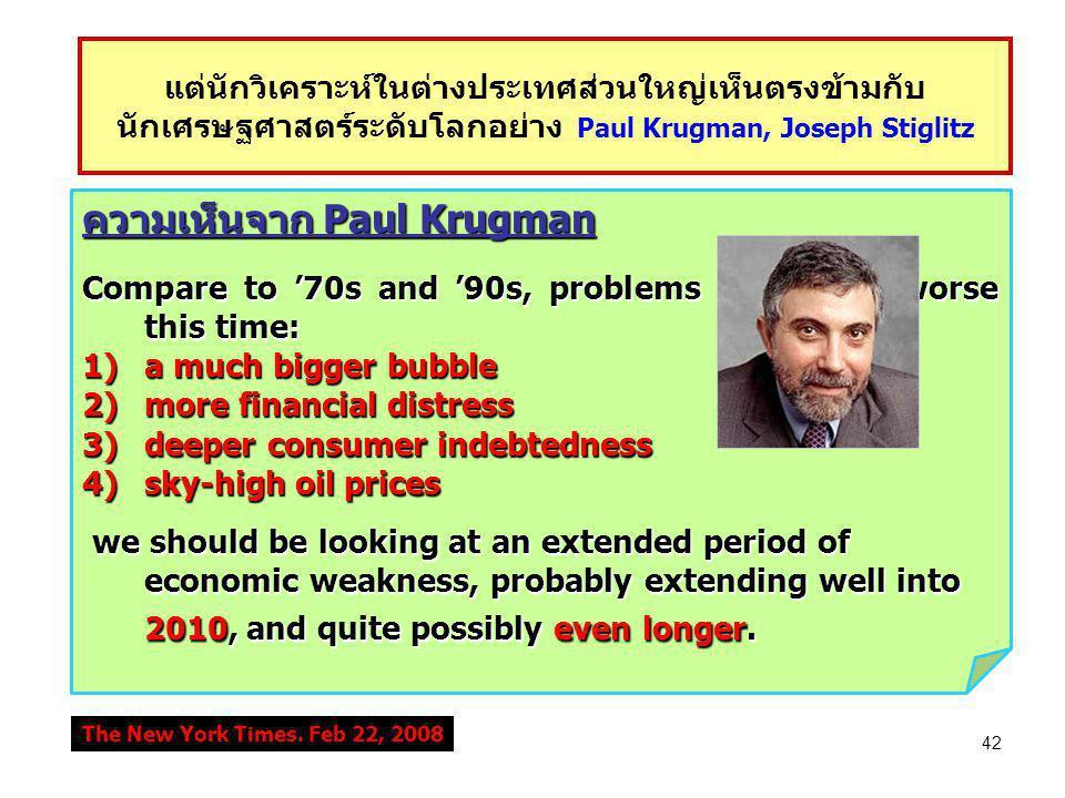 42 ความเห็นจาก Paul Krugman Compare to '70s and '90s, problems look a lot worse this time: 1)a much bigger bubble 2)more financial distress 3)deeper c