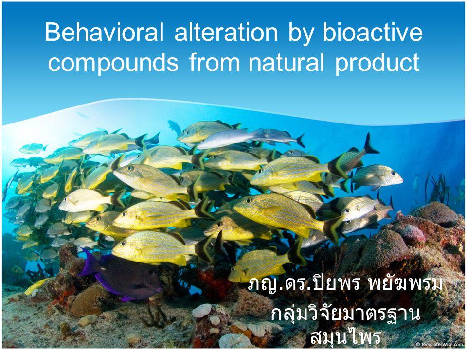 Behavioral alteration by bioactive compounds from natural product ภญ. ดร. ปิยพร พยัฆพรม กลุ่มวิจัยมาตรฐาน สมุนไพร