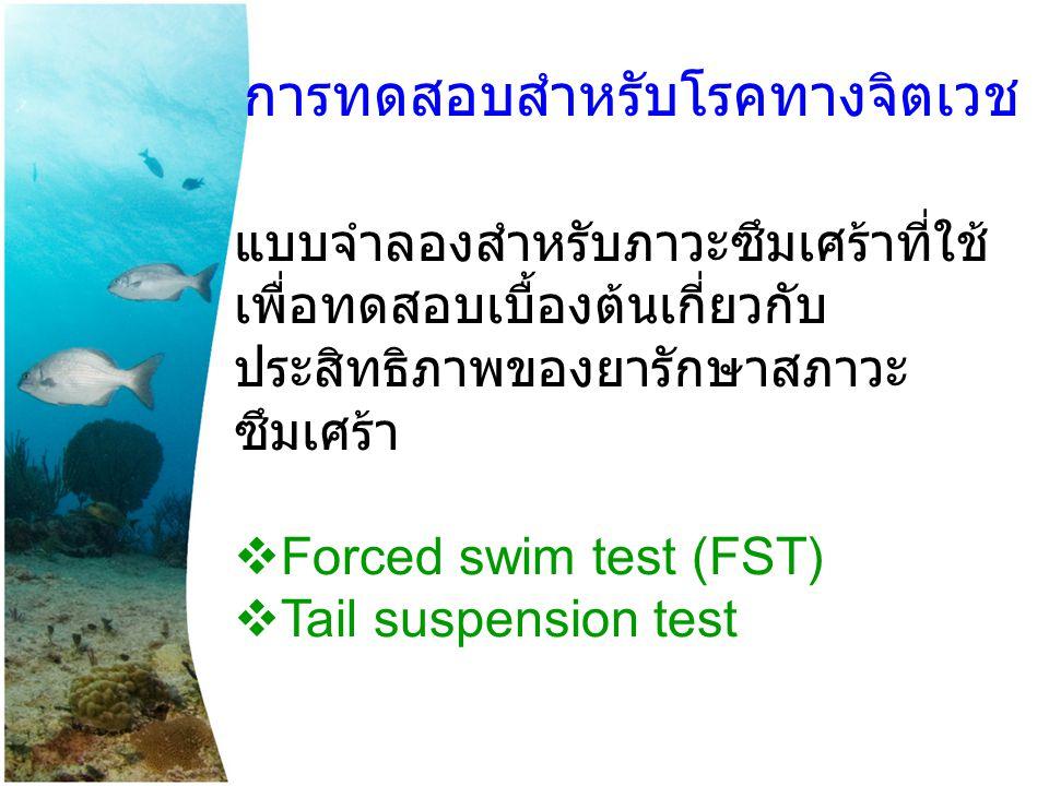 การทดสอบสำหรับโรคทางจิตเวช แบบจำลองสำหรับภาวะซึมเศร้าที่ใช้ เพื่อทดสอบเบื้องต้นเกี่ยวกับ ประสิทธิภาพของยารักษาสภาวะ ซึมเศร้า  Forced swim test (FST)