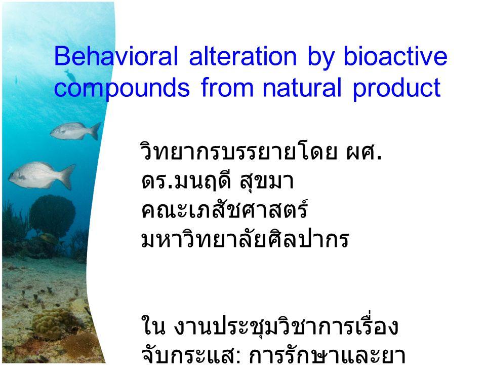 Behavioral alteration by bioactive compounds from natural product วิทยากรบรรยายโดย ผศ. ดร. มนฤดี สุขมา คณะเภสัชศาสตร์ มหาวิทยาลัยศิลปากร ใน งานประชุมว