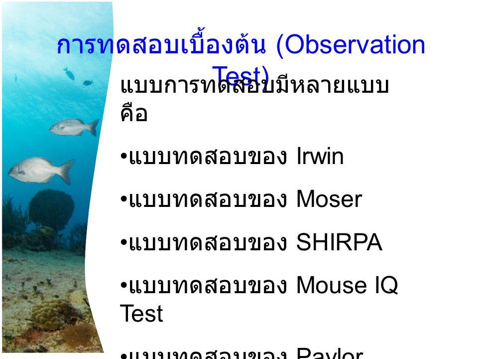 การทดสอบเบื้องต้น (Observation Test) แบบการทดสอบมีหลายแบบ คือ • แบบทดสอบของ Irwin • แบบทดสอบของ Moser • แบบทดสอบของ SHIRPA • แบบทดสอบของ Mouse IQ Test
