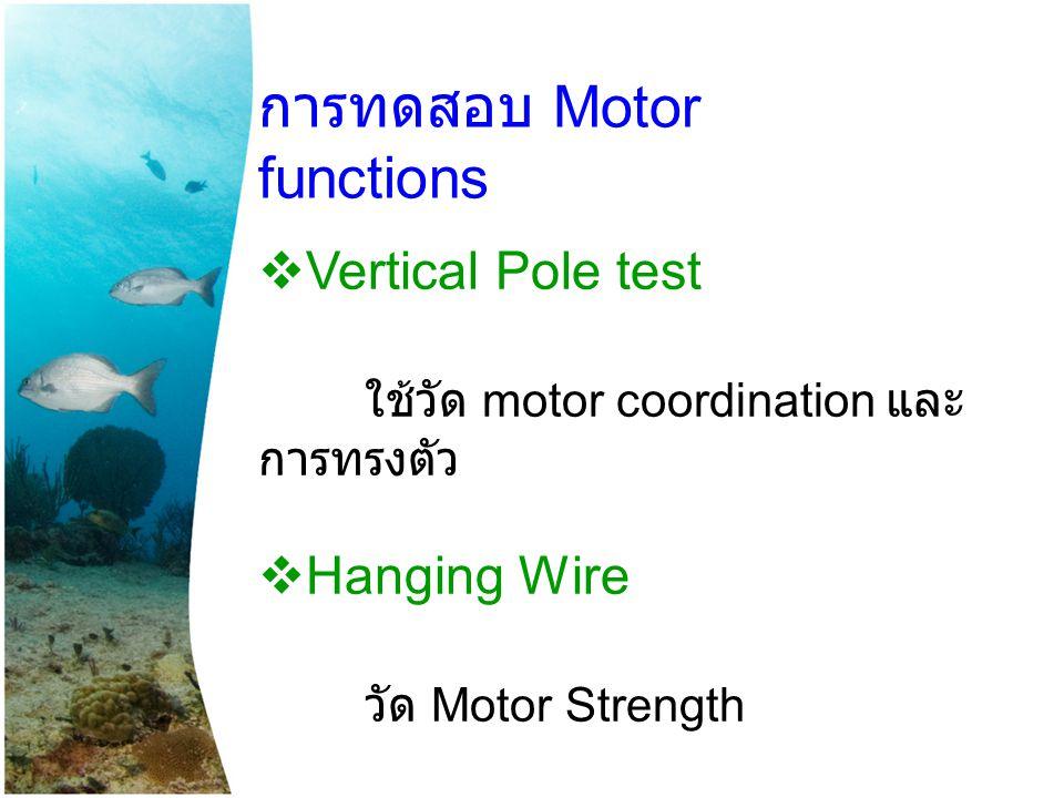 การทดสอบ Motor functions  Vertical Pole test ใช้วัด motor coordination และ การทรงตัว  Hanging Wire วัด Motor Strength
