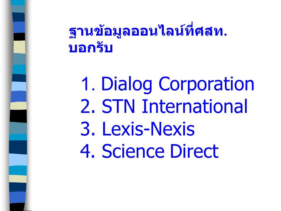 ฐานข้อมูลออนไลน์ที่ศสท. บอกรับ 1. Dialog Corporation 2. STN International 3. Lexis-Nexis 4. Science Direct