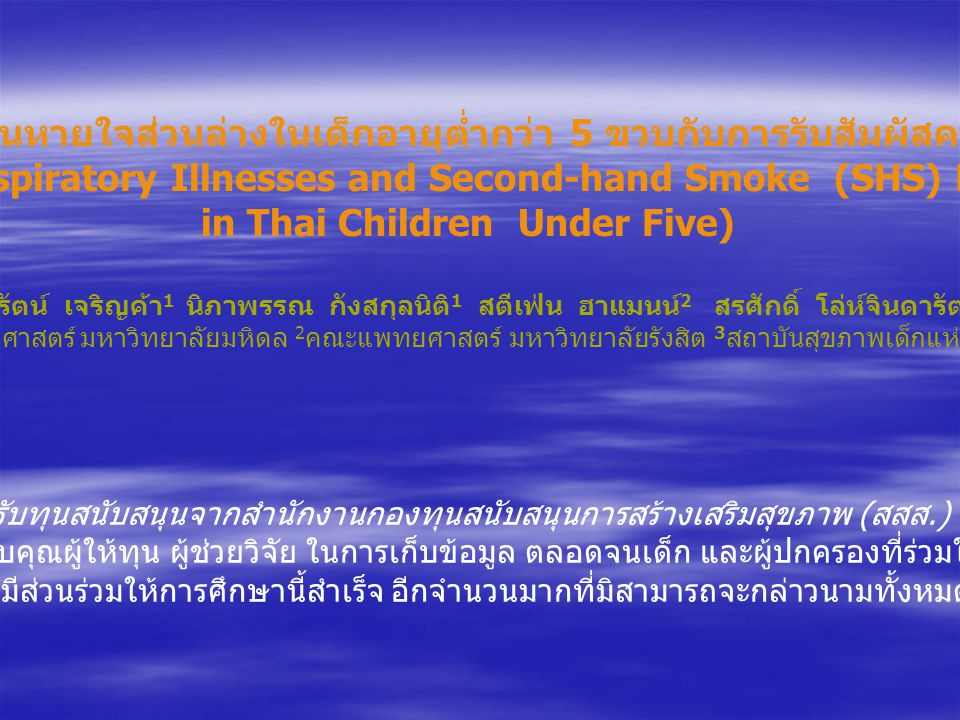 SHS and risk of ARI: conclusion SHS exposure of young children and particularly infants from parental smoking is causally associated with an increased risk of lower respiratory tract infections. US Environmental Protection Agency, 1992