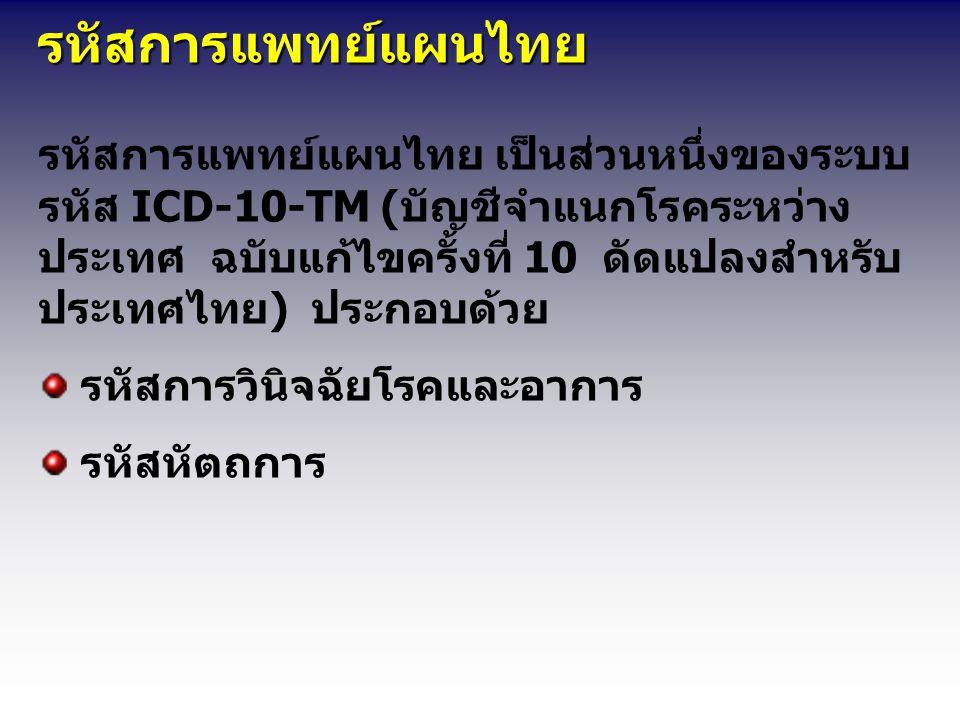 รหัสการแพทย์แผนไทย รหัสการแพทย์แผนไทย รหัสการแพทย์แผนไทย เป็นส่วนหนึ่งของระบบ รหัส ICD-10-TM (บัญชีจำแนกโรคระหว่าง ประเทศ ฉบับแก้ไขครั้งที่ 10 ดัดแปลงสำหรับ ประเทศไทย) ประกอบด้วย รหัสการวินิจฉัยโรคและอาการ รหัสหัตถการ