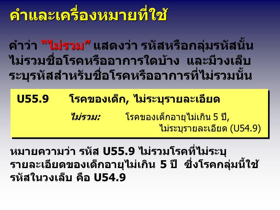 รหัสหัตถการด้านการแพทย์แผนไทย รหัสหัตถการด้านการแพทย์แผนไทย เป็นรหัสตัวเลขอารบิก 7 หลัก เช่นเดียวกับรหัส ผ่าตัดและรหัสหัตถการอื่นในระบบ ICD-10-TM แต่ละรหัสแบ่งเป็น 3 ส่วน • ส่วนต้น ประกอบด้วยเลข 3 หลักแรก แสดง อวัยวะหรือส่วนของร่างกายที่แพทย์ทำหัตถการ • ส่วนกลาง ประกอบด้วยเลข 2 หลักกลาง แสดงประเภทของหัตถการ • ส่วนท้าย ประกอบด้วยเลข 2 หลักท้าย แสดง ชนิดของหัตถการ