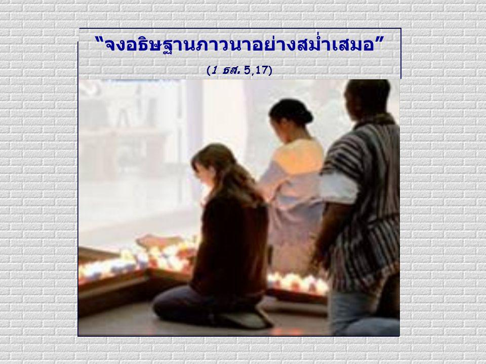 จงอธิษฐานภาวนาอย่างสม่ำเสมอ (1 ธส.