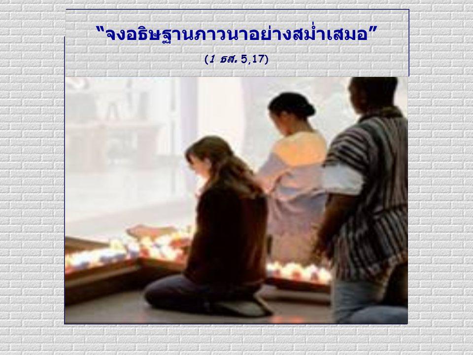 จงอธิษฐานภาวนาอย่างสม่ำเสมอ (1 ธส. 5,17)
