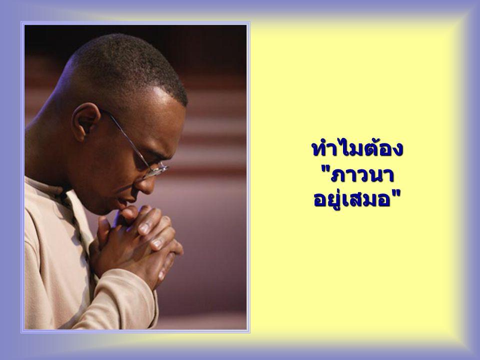 """""""จงอธิษฐานภาวนาอย่างสม่ำเสมอ"""" (1 ธส. 5,17)"""