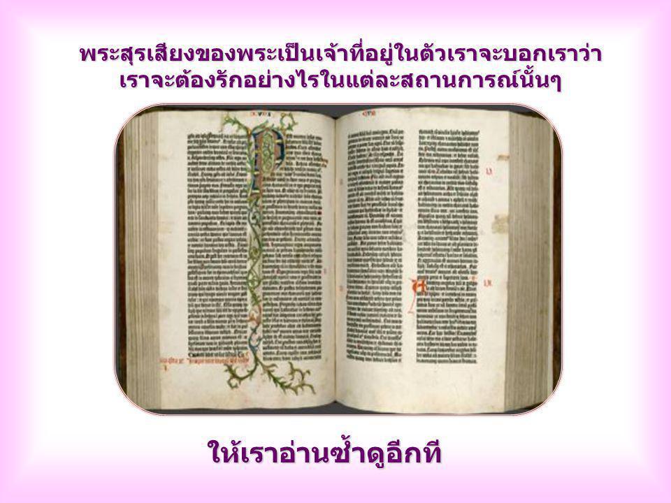 """ในโลกตะวันออกมีนักปราชญ์ ชาวจีนที่มีชื่อเสียงกล่าวถึง """"กฎ ทอง"""" นี้เช่นกัน นอกจากนี้ยังพบ """"กฎทอง"""" ในหลักคำสอนของ ศาสนาใหญ่ๆทุกศาสนา """"กฎทอง""""ที่พระเยซูเจ"""