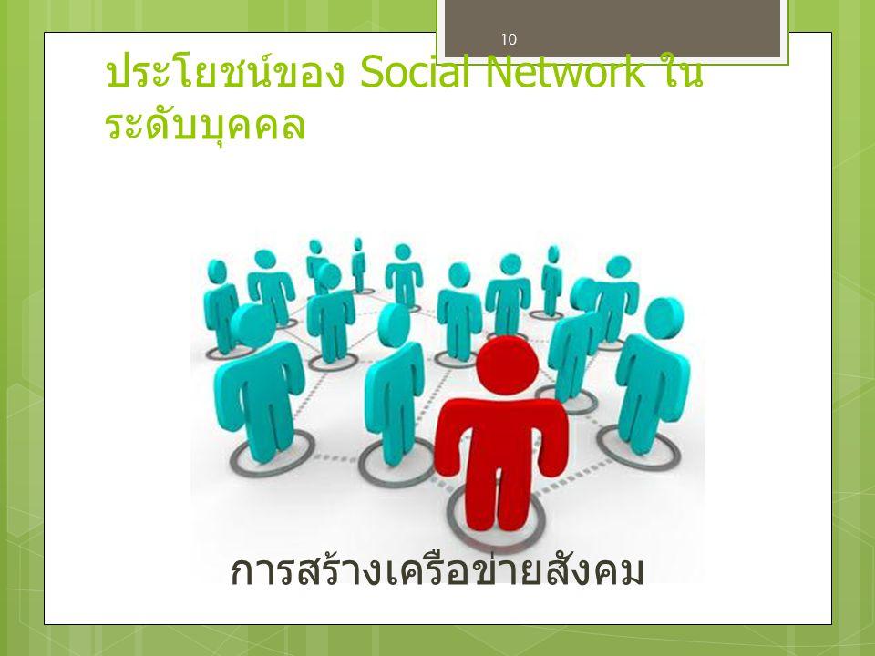 10 การสร้างเครือข่ายสังคม ประโยชน์ของ Social Network ใน ระดับบุคคล