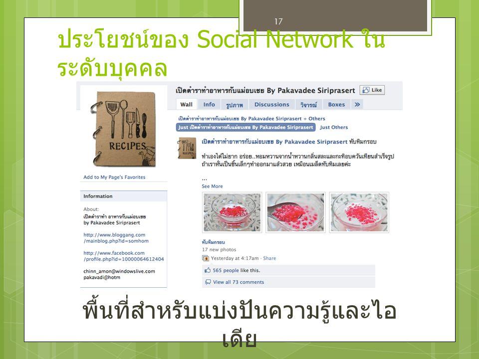 17 พื้นที่สำหรับแบ่งปันความรู้และไอ เดีย ประโยชน์ของ Social Network ใน ระดับบุคคล