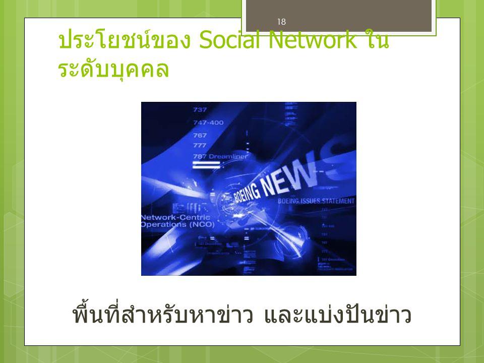 18 พื้นที่สำหรับหาข่าว และแบ่งปันข่าว ประโยชน์ของ Social Network ใน ระดับบุคคล